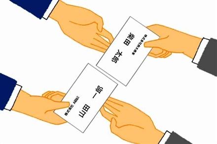 """<営業学>"""" /></p> <p>この作業と同時に、お客様にも自分の名刺を右手で受け取ってもらいます。お互いが名刺を差し出すタイミングが同時になったときは、お互いが片手で交換することは失礼ではありません。</p> <p>このように、名刺交換はお客様の動作を見ながら、臨機応変に対応することも必要です。ここで解説した名刺交換の作法は、基本的なビジネスマナーです。お客様の信頼を損ねることのないように、営業マンはしっかりと基本を身につけてください。<br /> <span id="""