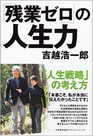 """<営業学>"""" /></p> <p><strong>著者 :吉越浩一郎 </strong><br /><strong>出版社:日本能率協会マネジメントセンター</strong></p> <p>ただ単に残業のデメリットを説いているのではなく、人生をトータルの視点からみたワークライフバランスを学べる良書。</p> <p>サラリーマンとして働き始めると、会社の文化に染まってしまい、視野が狭くなる傾向があります。</p> <p>それを打破するには、大きな思考の転換が必要ですが、それに最も適した書籍だと思います。</p> <p>私がサラリーマン時代に、この本を読んだときの驚きを今でも覚えています。</p> <p>仕事と人生に対する考え方を大きく変えてくれる一冊で、新人の営業マンにぜひ読んで欲しい内容です。</p> <p></p> <div class="""