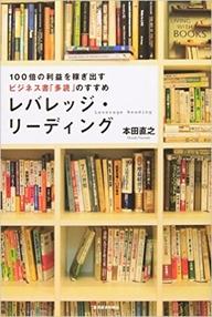 """<営業学>"""" align=""""right"""" /></p> <p><strong>著者 :徳岡 晃一郎</strong><br /><strong>出版社:東洋経済新報社</strong></p> <p>私は現在、月に20冊前後の本を読みます。ただ、昔から読書好きだった訳ではありません。</p> <p>そんな私を本の虫に変えた一冊です。</p> <p>ビジネスマンにとっての「読書」のあるべき論を説いた内容で、仕事のスキルアップを真剣に考えている人には絶対に読んで欲しい良書です。</p> <p>本書と出会ってなければ、現在の私は存在していないと、言い切れる書籍です。</p> <div class="""