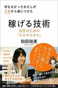 """<営業学>"""" align=""""right"""" /></p> <p><strong>出版:ダイヤモンド社</strong><br /><strong>著者:和田裕美</strong></p> <p>さて、次にオススメするが和田裕美さんの「稼ぐ力」に関する書籍です。</p> <p>「女性のための」とありますが、男性にもおススメです!</p> <p>お金を稼ぐことに対する考え方を大きく変えてくれる良書です。</p> <p>営業として圧倒的な成果を残し、実際に稼いできたでいた著者だけあり、説得力があります。</p> <p>とくに日本人は、お金を稼ぐ、金儲けをすることに間違った偏見を持っている人が多いです。日本人の9割はそうでしょう。</p> <p>自己投資によって、実力をつけることだけが生涯にわたって稼ぎ続けれるのです。私自身、非常に勉強になりました。絶対におススメの一冊です。</p> <p></p> <div class="""